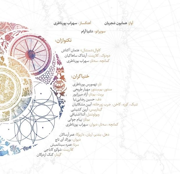 آلبوم ایران من با همکاری نوازندگان ایرانی و خارجی تنظیم شده است، با اشعاری از سعدی، فردوسی، پوریا سوری، اهورا ایمان و اسحاق انور تکمیل میشود.