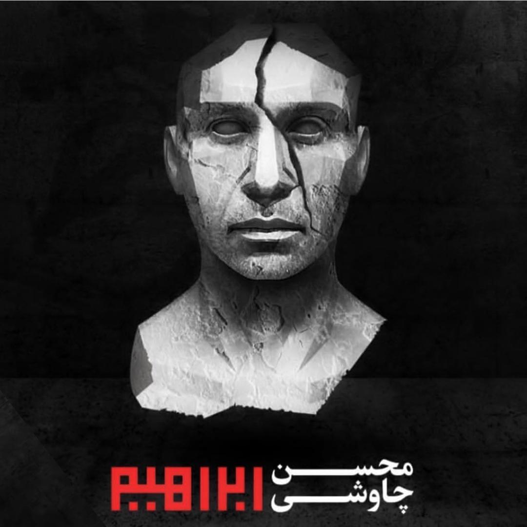نقد آلبوم ابراهیم محسن چاوشی