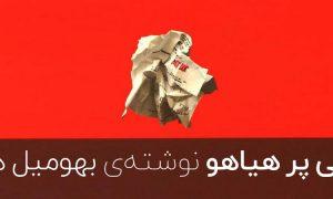 تنهایی پر هیاهو نوشتهی بهومیل هرابال