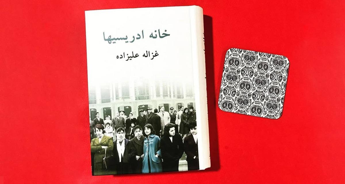 خانه ادریسی ها نوشتهی غزاله علیزاده