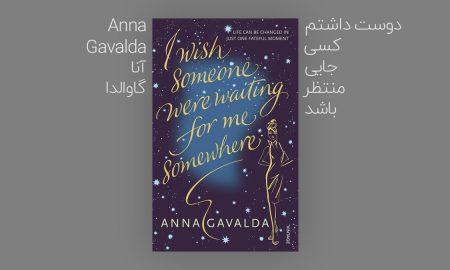 دوست داشتم کسی جایی منتظرم باشد رمانی از آنا گاوالدا