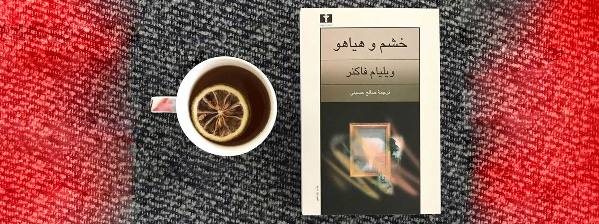 رمان خشم و هیاهو نوشتهی ویلیام فاکنر