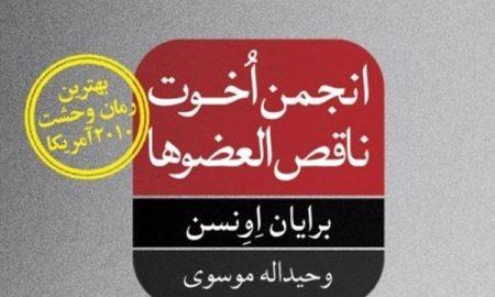 نقد رمان انجمن اخوت ناقص العضوها