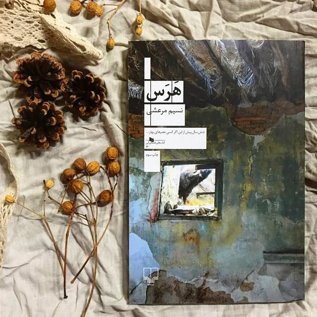 رمانهرسکاملا متفاوت از پاییز فصل آخر سال است میباشد, اما عنصر تاریخ و دورهی متشنج دههی شصت ایران در هر دو کتاب دیده میشود.