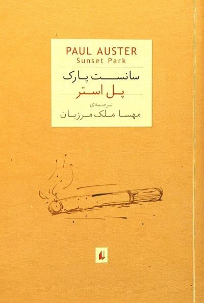 سانست پارک Sunset Park نوشتهی پل آستر، داستان نسل جدید آمریکاست. این کتاب توسط مهسا ملک مرزبان به فارسی ترجمه شده است.