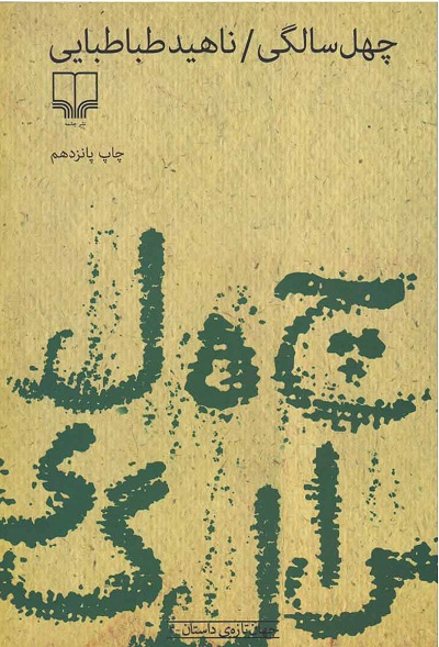 طرح جلد رمان چهل سالگی اثر ناهید طباطبایی