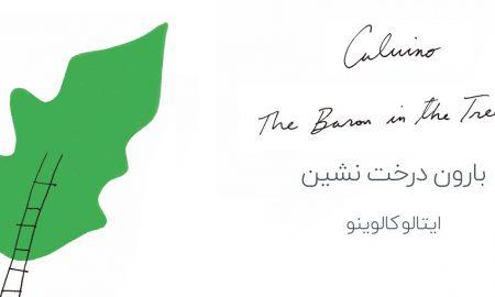 بارون درخت نشین The Baron in the Trees اثر ایتالو کالوینو