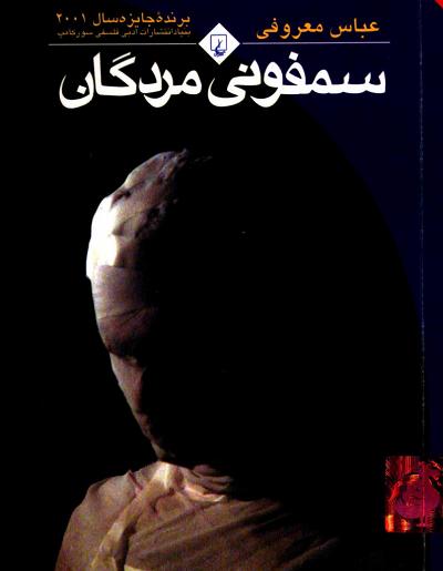 طرح جلد رمان سمفونی مردگان اثر عباس معروفی