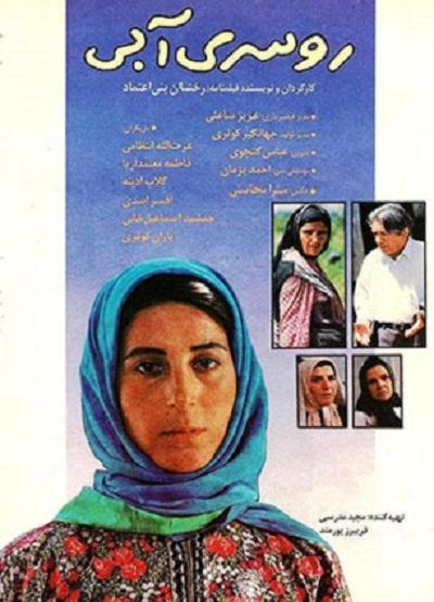هنر مندی فاطمه معتمد آریا در فیلم روسری آبی