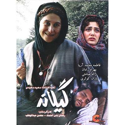 گیلانه یکی از برترین فیلم هایی است که فاطمه معتمد آریا بازی کرده است