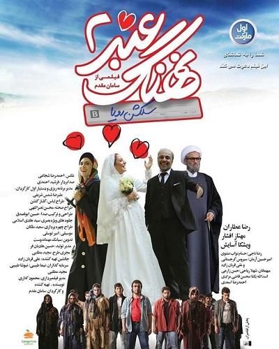 در این برههی زمانی، ابتذال در سینمای کمدی ایران به یک ترند تبدیل شده است که شرط لازم و کافی برای آوردن مخاطب خنده پرست برای دیدن فیلمهای این چنینی به سالنهای سینما است.