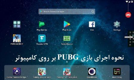 نحوه اجرای بازی PUBG بر روی کامپیوتر
