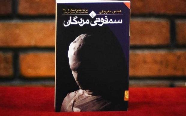 رمان سمفونی مردگان داستان یک خانواده است. این خانواده که در اردبیل زندگی میکنند دو پسر و یک دختر دارند.