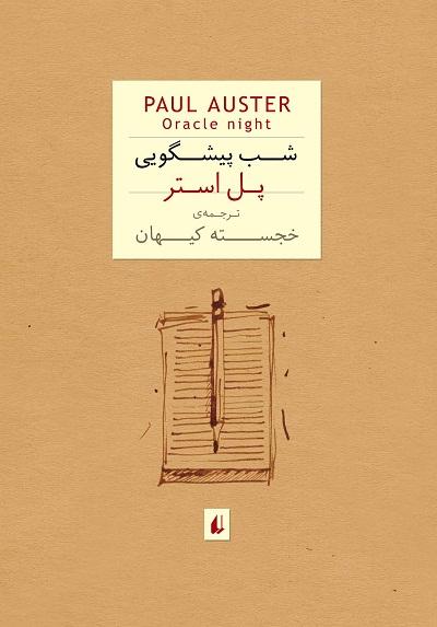 در قسمتهای مختلف از رمان شب پیشگویی از زبان شخصیتهای مختلف اذعان میدارد که این تصادفها هستند که در زندگی پیش میآیند و تعیین کنندهاند.