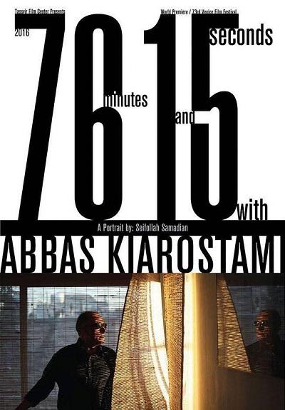 پوستر فیلم ۷۶ دقیقه و ۱۵ ثانیه با عباس کیارستمی