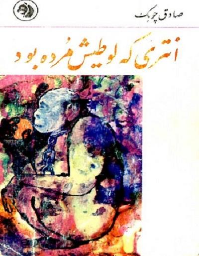 صادق چوبک نویسنده هم نسل صادق هدایت و بزرگ علوی بود که برخی آنها را پدران داستان نویسی ایران میدانند.