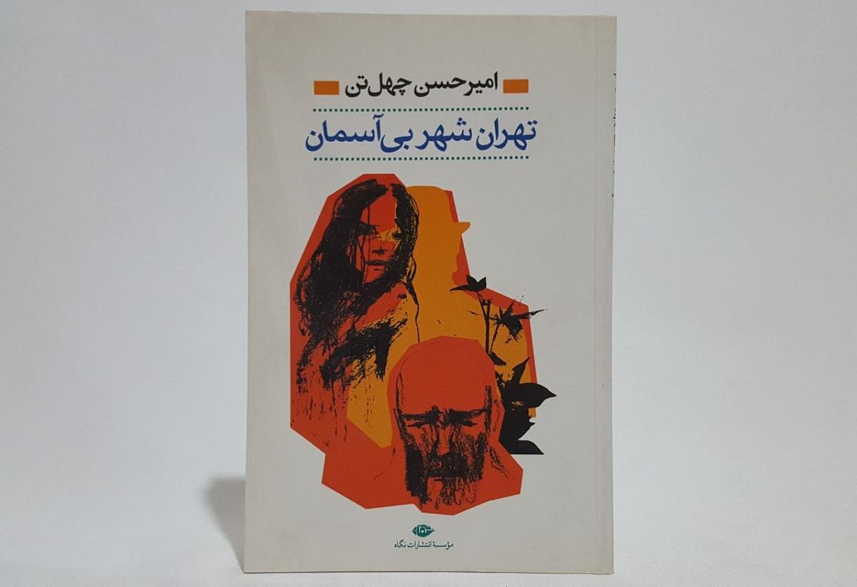 تهران شهر بی آسمان نوشته امیرحسن چهل تن