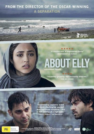 پوستر فیلم درباره الی به کارگردانی اصغر فرهادی