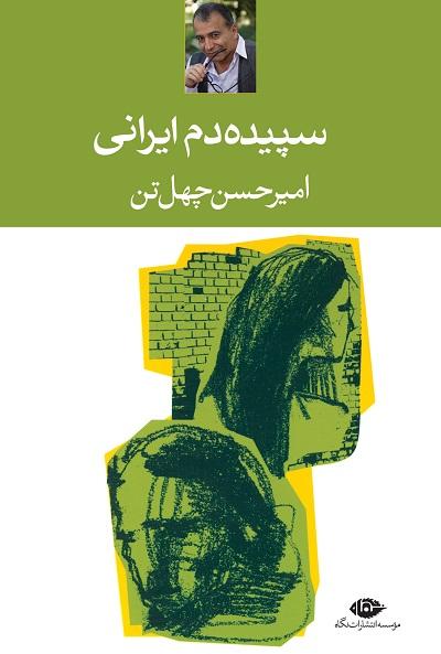 رمان سپیده دم در ایران