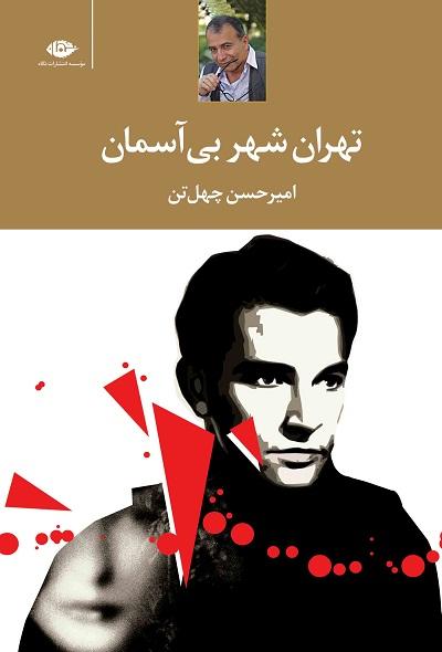 تهران شهر بی آسمان یکی دیگر از آثار امیر حسین چهلتن است