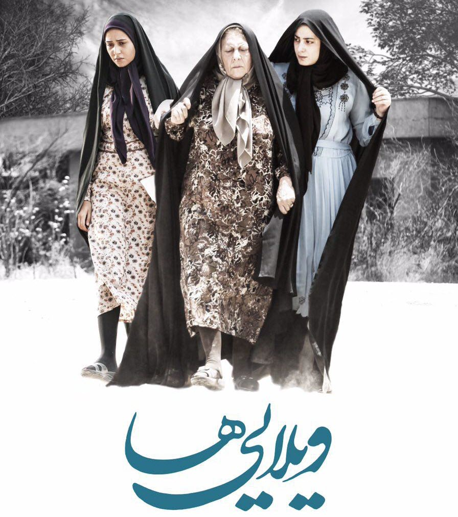پوستر فیلم ویلایی ها به کارگردانی منیر قائدی