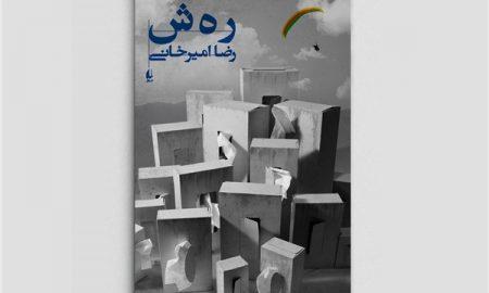 تحلیل رمان رهش نوشتهی رضا امیرخانی ؛ تهران گَرِ گورِ بی درخت