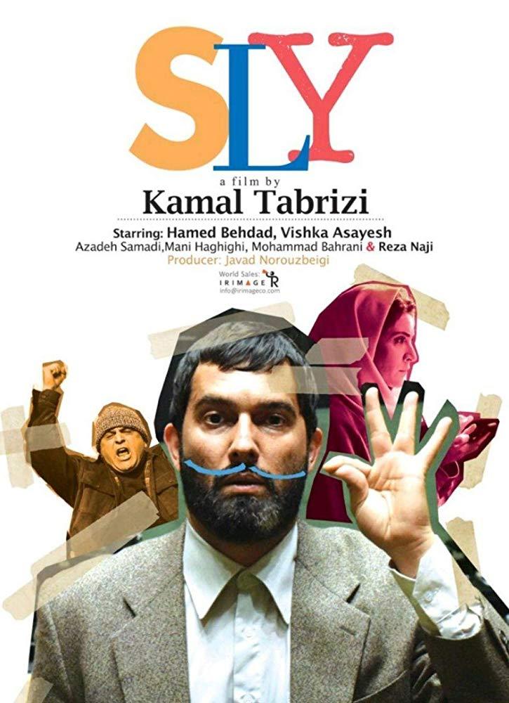 پوستر فیلم مارموز ساختهی کمال تبریزی ؛ راهنمای چپ بزن بپیچ به راست