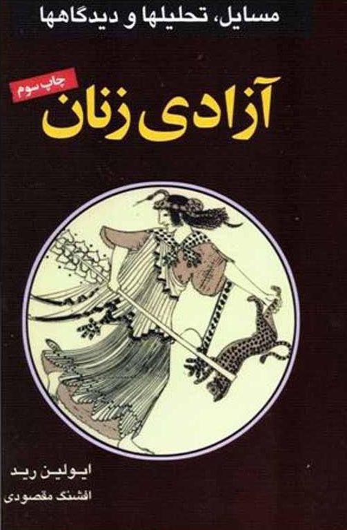 کتاب آزادی زنان نوشتهی اویلین رید