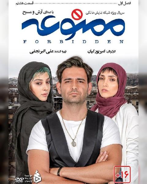 هنرنمایی امیرحسین آرمان، آناهیتا درگاهی و خاطره اسدی در سریال ممنوعه