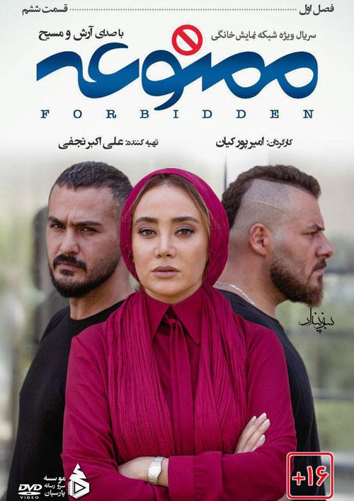 تصویر روی جلد سریال ممنوعه با حضور بهاره افشاری، مصطفی قدیری و میلاد کی مرام