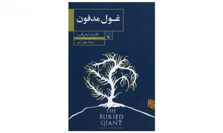 رمان غول مدفونThe Buried Giant