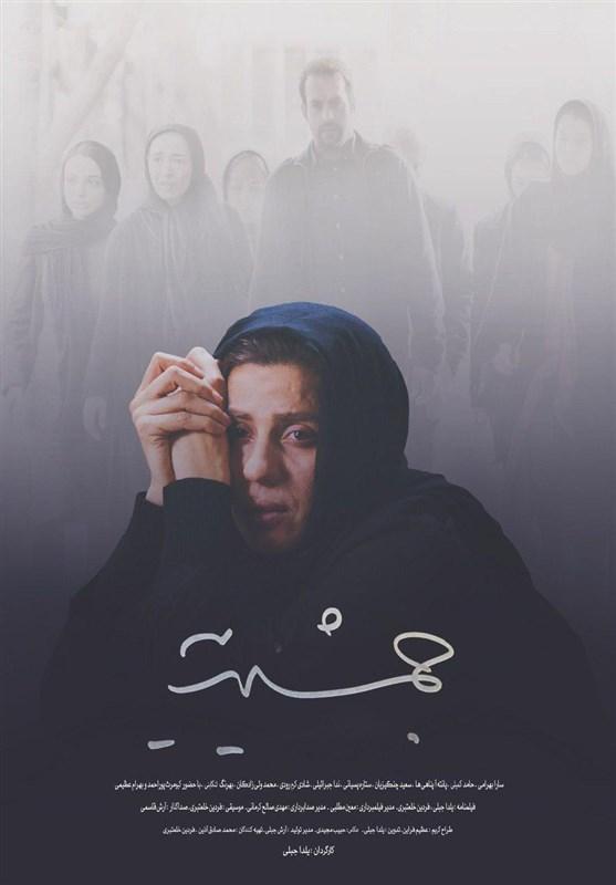 پوستر فیلم جمشیدیه به کارگردانی یلدا جبلی