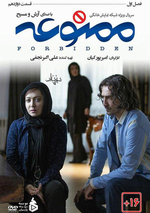 هنرنمایی هادی حجازی فر و نیکی کریمی در سریال ممنوعه
