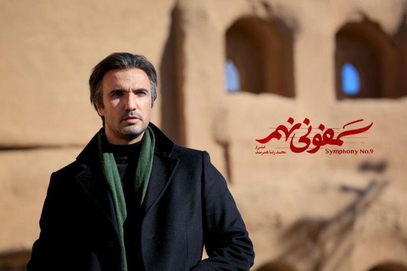 هنرنمایی محمدرضا فروتن در فیلم سمفونی نهم