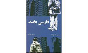 نقد مجموعه داستان کوتاه فارسی بخند اثر سپیده سیاوشی