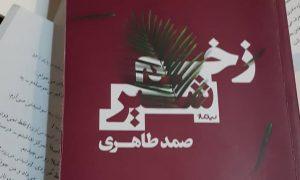 زخم شیر نوشتهی صمد طاهری