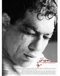 پوستر فیلم غلامرضا تختی کاری از بهرام توکلی