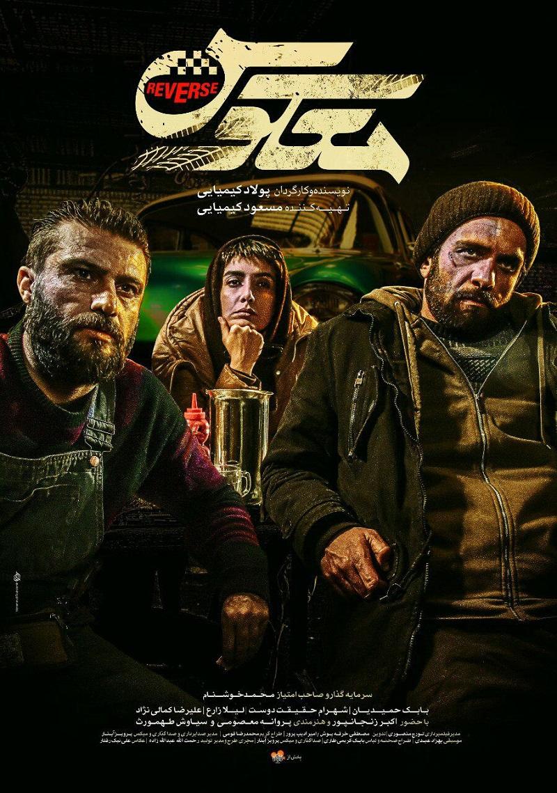 پوستر فیلم معکوس کاری از مسعود کیمیایی