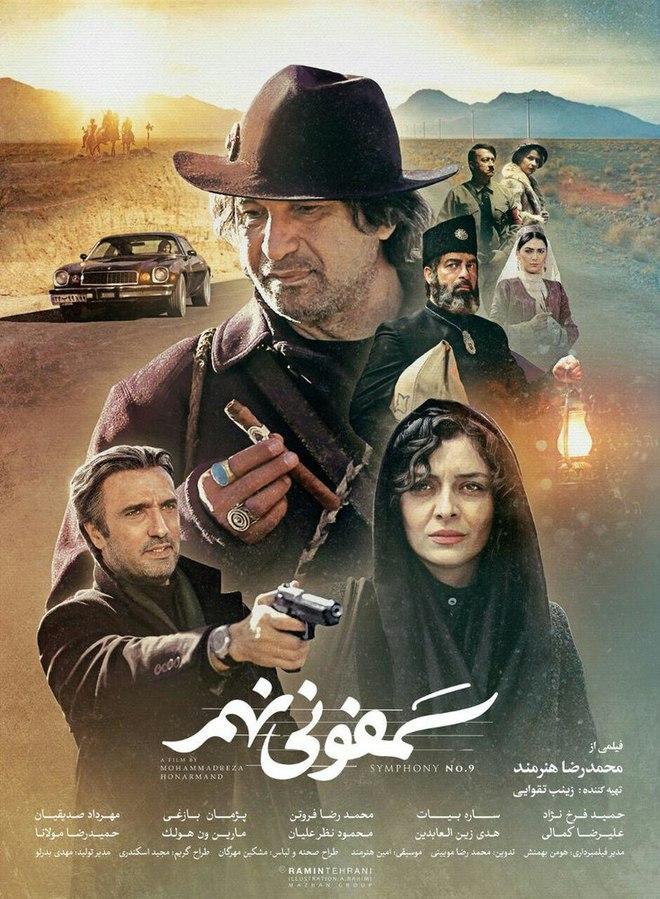 پوستر فیلم سمفونی نهم کاری از محمدرضا هنرمند