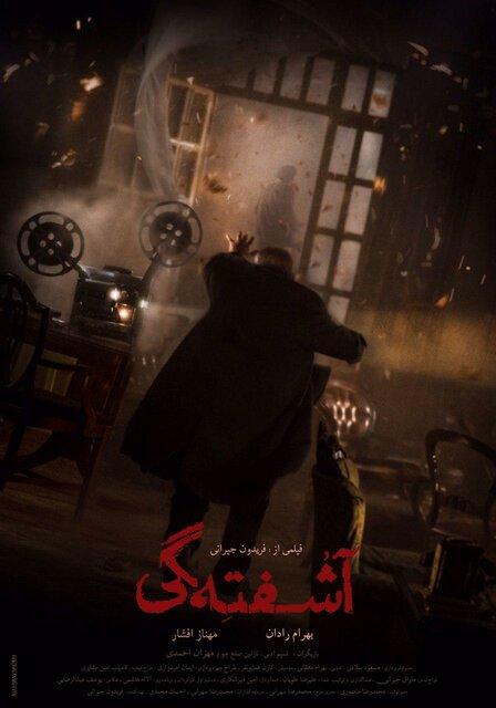 پوستر فیلم آشفتگی کاری از فریدون جیرانی