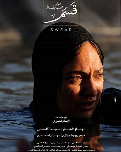 پوستر فیلم قسم با درخشش مهناز افشار