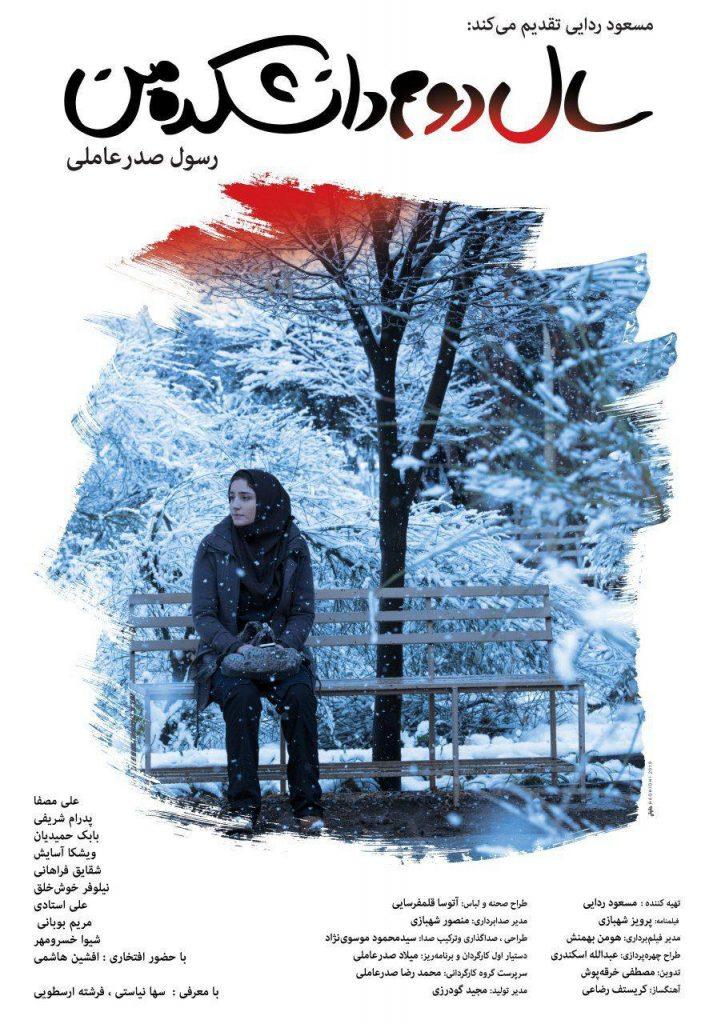پوستر فیلم سال دوم دانشکده من کاری از رسول صدر عاملی