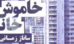 نقد رمان خاموش خانه اثر ساناز زمانی