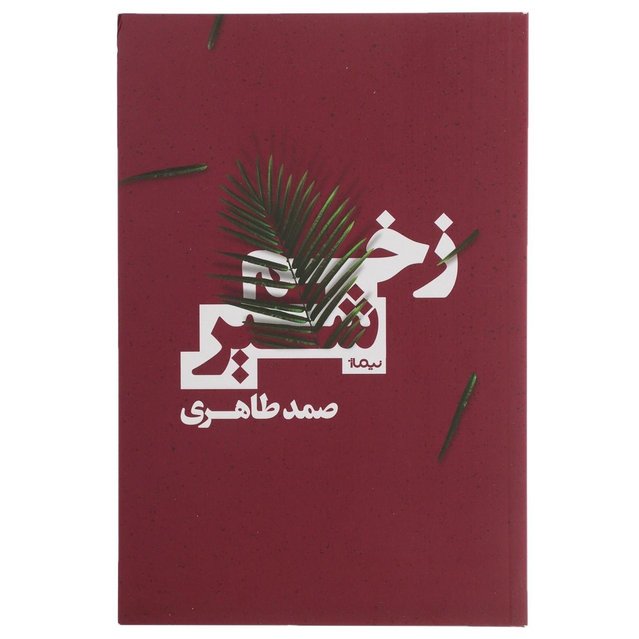 مجموعه داستان زخم شیر نوشتهی صمد طاهری