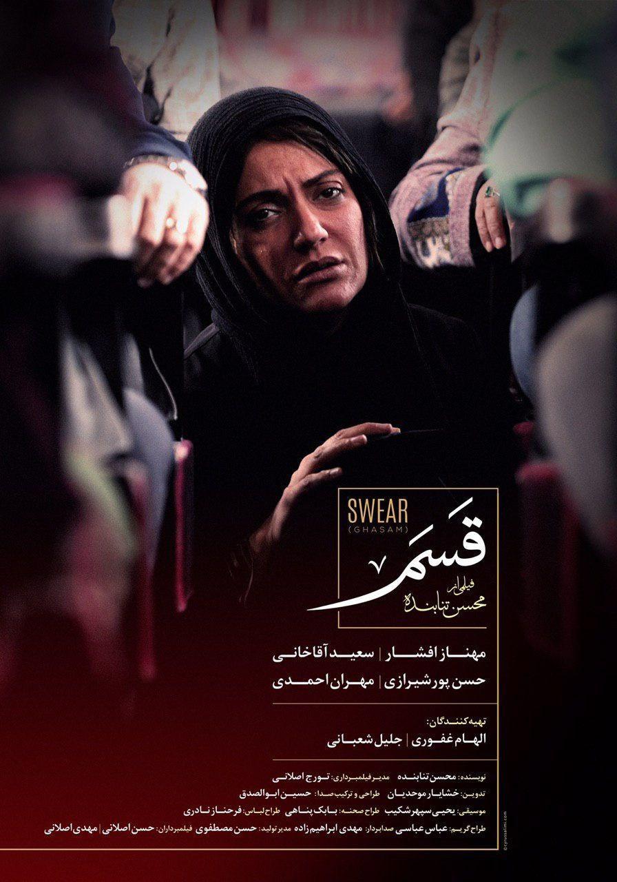 پوستر فیلم قسم کاری از محسن تنابنده