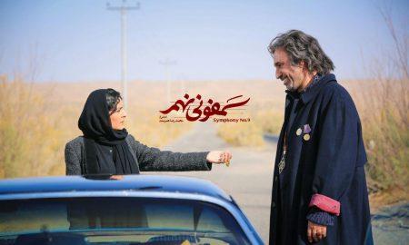 نقد فیلم سمفونی نهم از محمد رضا هنرمند