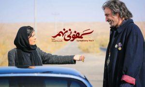 فیلم سمفونی نهم از محمد رضا هنرمند