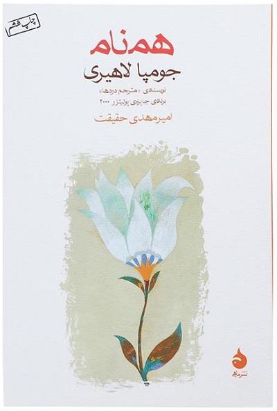 ماجراهای رمان از سال ۱۹۶۸ آغاز میشود و در سال ۲۰۰۰ به پایان میرسد. به عبارتی رمان همنام زندگی یک خانواده را در طی ۳۲ سال و طی ۱۲ فصل روایت میکند.