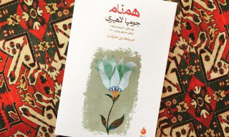 رمان همنام نوشتهی جومپا لاهیری