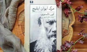 رمان مرگ ایوان ایلیچThe Death of Ivan Ilyich